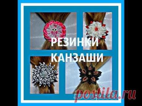 Канзаши. Банты и цветы из лент. Резинки. Альбом №8.