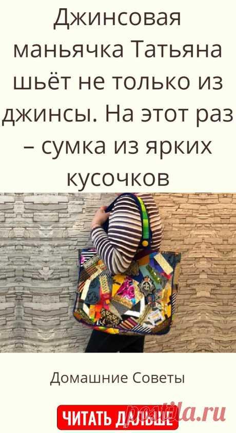 Джинсовая маньячка Татьяна шьёт не только из джинсы. На этот раз – сумка из ярких кусочков