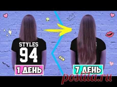 КАК ОТРАСТИТЬ ДЛИННЫЕ ВОЛОСЫ ЗА НЕДЕЛЮ ♡ уход за волосами ♡ RINA