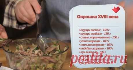 Окрошка без картошки - рецепт XVIII столетия | Четыре вкуса