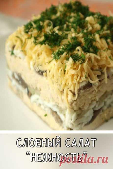 Слоеный салат «Нежность»  Этот слоеный салат с курицей, грибами, яйцами и сыром интересен тем, что слои в нем состоят не из одного, а из двух продуктов. Смешиваясь, они создают удивительно приятное вкусовое сочетание.