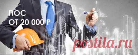 Проект организации строительства (ПОС) и производства работ (ППР): разработка документации