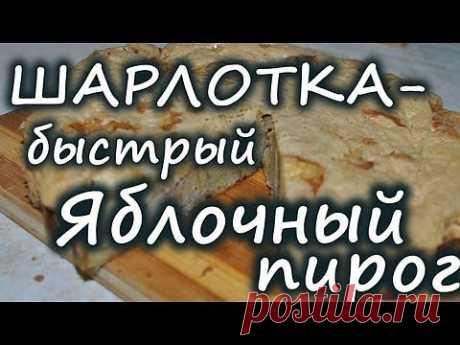 Рецепт приготовления шарлотка или самый простой и вкусный яблочный пирог в духовке. - YouTube