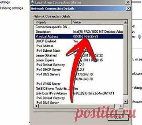 Как узнать ID компьютера и что это такое?