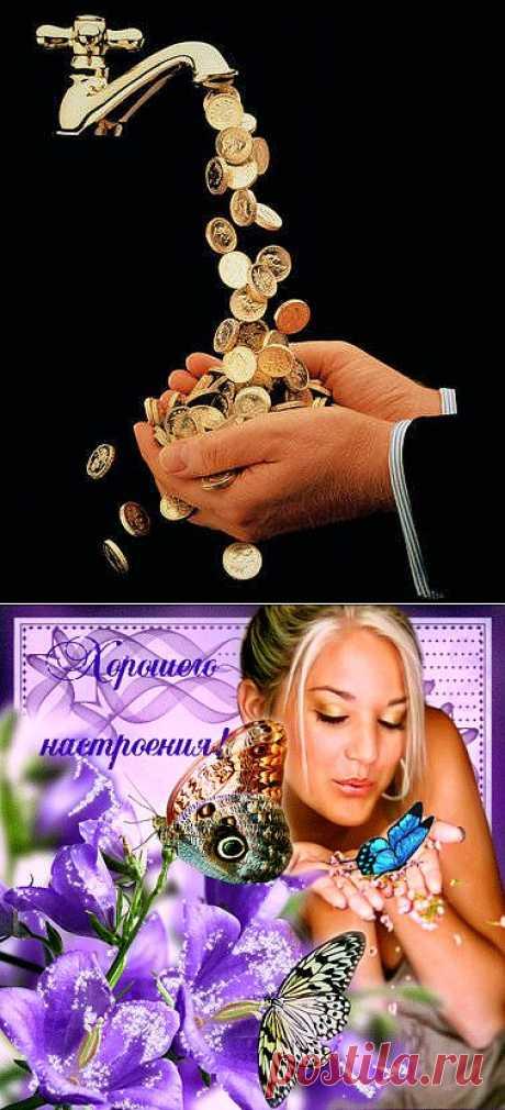 Прикармань денежку!.