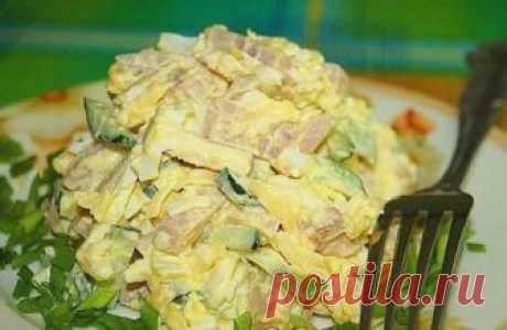 """Салат """"Нежный""""  bcnjxybrb Кулинария: вкусные рецепты    Салат """"Нежный"""" Готовлю его часто, он не только очень вкусный, но и не дорогой. Рекомендую! Ингредиенты:ветчина - 300 гр огурец - 2 шт яйца - 3 шт сыр- 50 гр че…"""