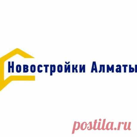 Новостройки  Алматы