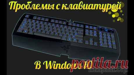 Почему не работает клавиатура?