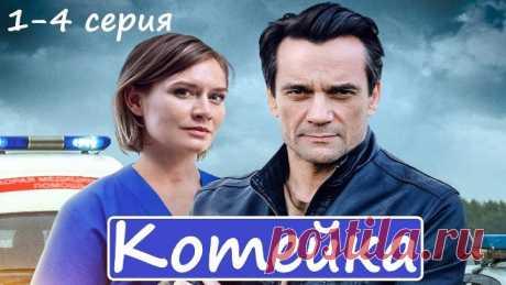 Koтeйкa 1-4 серии из 4 (2021) Детектив