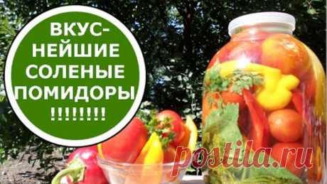 Соленые ПОМИДОРЫ на Зиму ХОЛОДНЫМ СПОСОБОМ! Очень Вкусные!