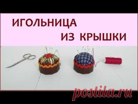 DIY. Как сделать игольницу из крышки. Самый простой способ