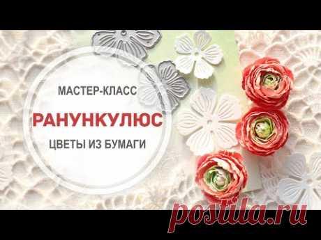 "МК ""Ранункулюс"" (лютик садовый) из бумаги"