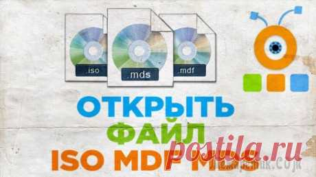 Как открыть файл MDF в Windows — 3 способа Перед пользователем встает вопрос: чем открыть MDF файл на компьютере, работающем в операционной системе Windows. Скачивая файлы из интернета, особенно компьютерные игры, пользователи замечают, что ин...