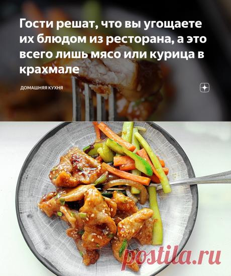 Гости решат, что вы угощаете их блюдом из ресторана, а это всего лишь мясо или курица в крахмале | Домашняя кухня | Яндекс Дзен