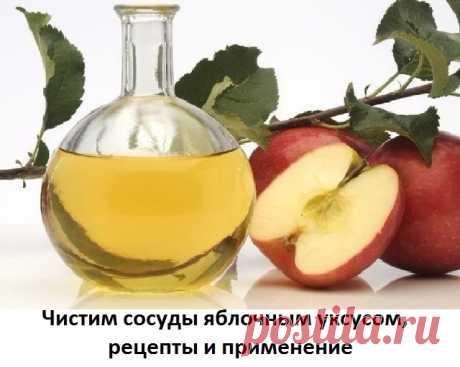 Яблочный уксус для сосудов Чем полезен яблочный уксус для сосудов. Как принимать яблочный уксус для сосудов и очищения организма. Рецепты народных средств.