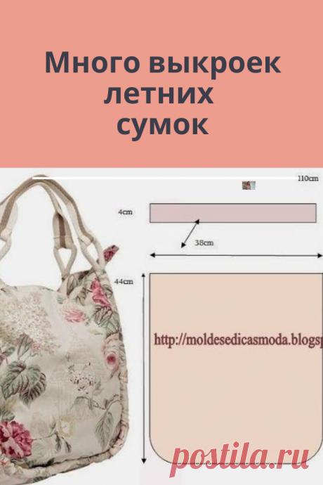 Советы и выкройки для пошива  летней сумки