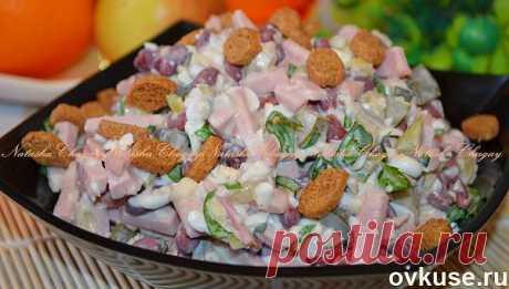 Салат с фасолью, ветчиной и сухариками - Простые рецепты Овкусе.ру