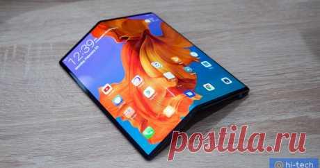 Huawei Mate X: опубликованы «живые» фото и видео гибкого смартфона с невероятной ценой Журналистам Mail.ru Hi-Tech удалось прикоснуться к невероятной новинке. Наши впечатления — в подборке фото и видео.
