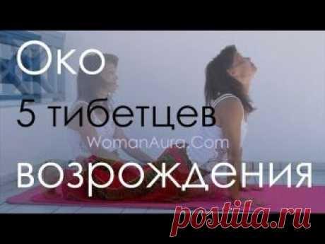 Омолаживающая гимнастика «ОКО ВОЗРОЖДЕНИЯ»: пять ТИБЕТСКИХ ЖЕМЧУЖИН - interesno.win
