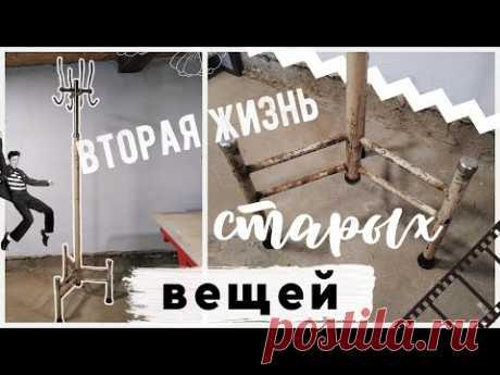 «ОПЯТЬ ЗА СТАРОЕ?!» с Bubi 💛 ВТОРАЯ ЖИЗНЬ СТАРЫХ ВЕЩЕЙ😍 Переделка Советской потрёпанной ВЕШАЛКИ
