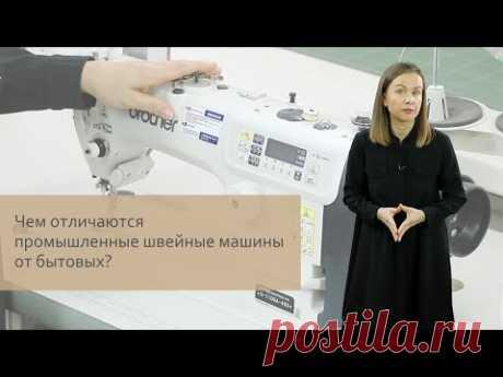 Чем промышленные швейные машины отличаются от бытовых?