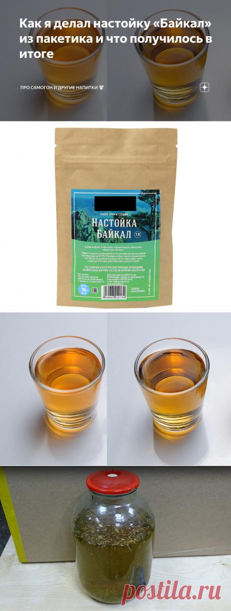 Как я делал настойку «Байкал» из пакетика и что получилось в итоге | Про самогон и другие напитки 🍹 | Яндекс Дзен