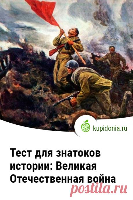 Тест для знатоков истории: Великая Отечественная война. Познавательный тест по истории о событиях Великой Отечественной войны. Проверьте свои знания!