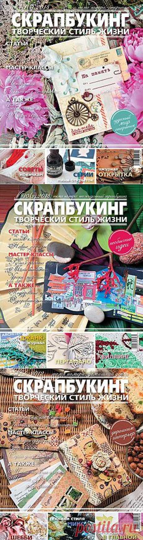 """Журнал """"Скрапбукинг: Творческий стиль жизни"""""""