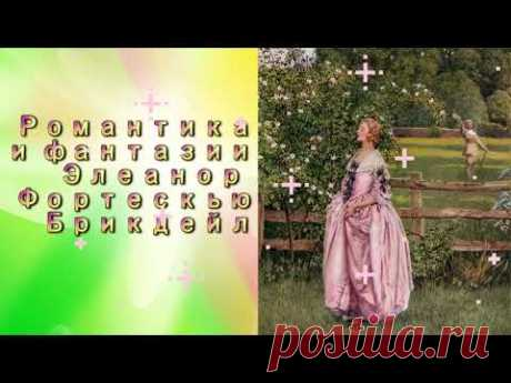 Романтика и фантазии Элеанор Фортескью Брикдейл