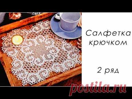 Квадратная Филейная салфетка крючком (2 ряд)
