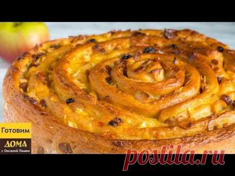 Самый вкусный пирог с яблоками Улитка. Вкуснее пирога вы не пробовали!