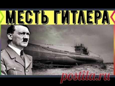 Как Гитлер отомстил за немецких подводников - YouTube