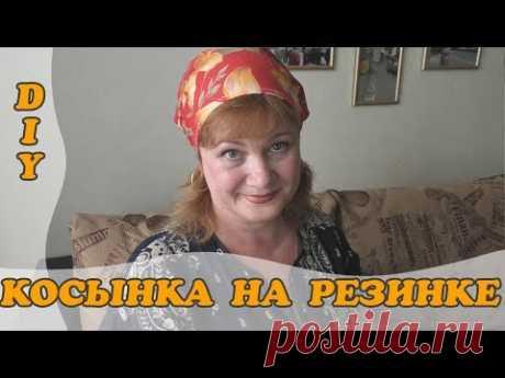 КОСЫНКА НА РЕЗИНКЕ ЗА 10 МИНУТ //МАСТЕР-КЛАСС