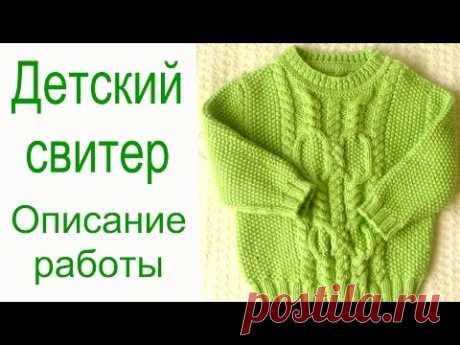 Детский свитер///Описание работы.
