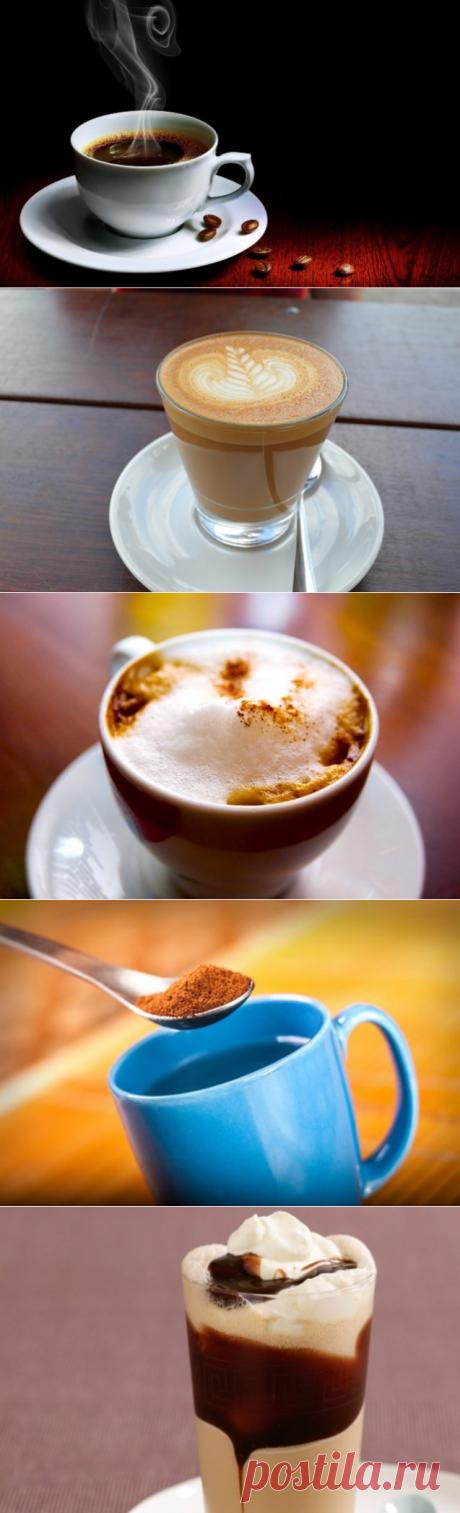 Ваш любимый кофейный напиток и характер / Мистика