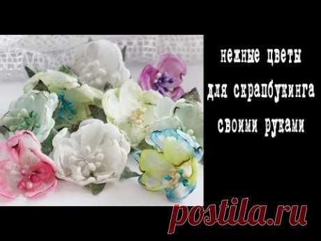 Нежные цветы ручной работы для скрапбукинга
