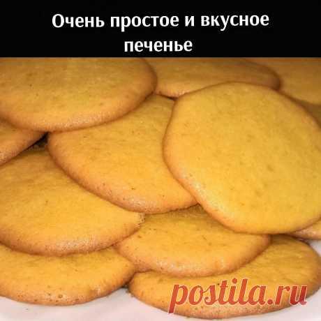 Очень простое и вкусное печенье  #печенье