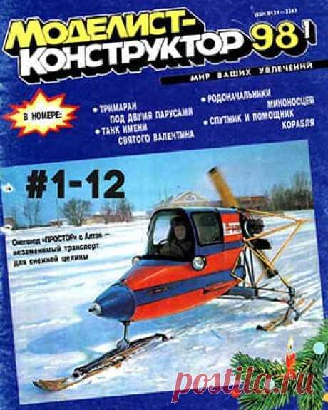 Моделист-конструктор #1-12 (1998) » Скачать и читать журнал онлайн