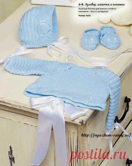 Вязаный комплект для новорожденного Комплект для новорожденного нежно голубого цвета. Пуловер, шапочка и пинетки декорированы атласными лентами – просто загляденье!
