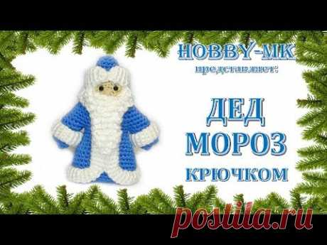 Дед Мороз крючком (авторский МК Светланы Кононенко)