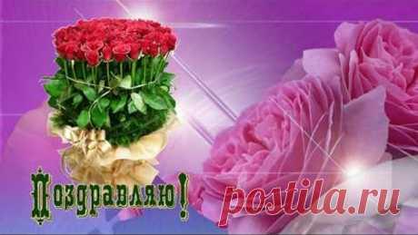 Очень красивое поздравление с Днем Рождения  ,,женщине,,!