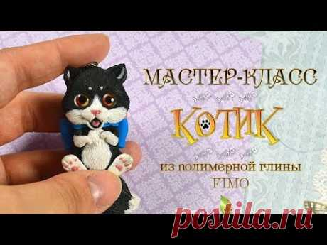 Master class: A cat from polymeric FIMO\/polymer clay tutorial clay