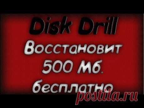 Disk Drill бесплатное восстановление файлов - Скачать бесплатно