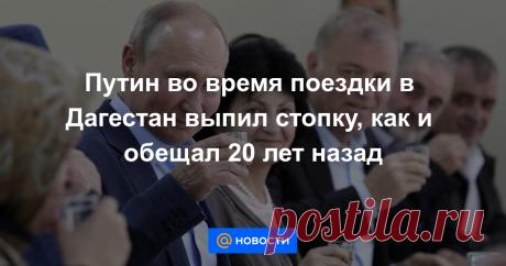 Путин во время поездки в Дагестан выпил стопку, как и обещал 20 лет назад Владимир Путин выполнил обещание, которое дал 20 лет назад, — выпил стопку, оставленную нетронутой во время поездки в Дагестан в августе 1999 года.