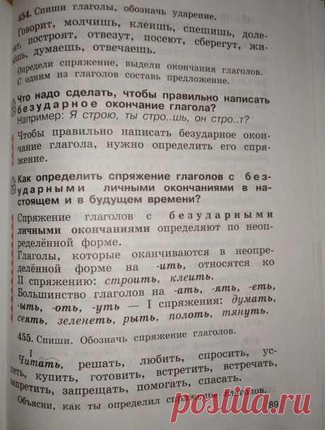 Лучшие учебники по русскому языку, которые помогут повысить успеваемость ребенка. Рассказывает учитель | В помощь родителям младшего школьника | Яндекс Дзен