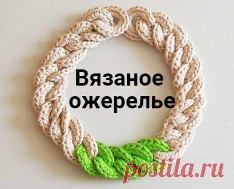 Вязаное ожерелье — DIYIdeas
