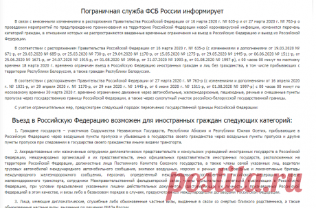 Порядок пересечения государственной границы РФ в период распространения новой коронавирусной инфекции