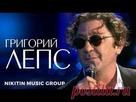 Григорий Лепс - Песня на бис | ПРЕМЬЕРА 2016