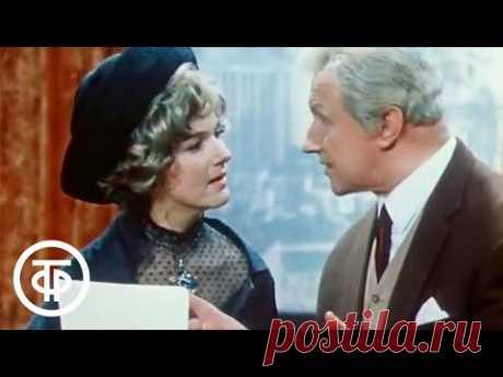 Бернард Шоу. Миллионерша. Серия 1. Театр им. Е. Вахтангова (1974)
