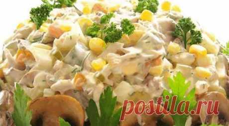 Нежный салат с грибами и кукурузой - СУПЕР ШЕФ